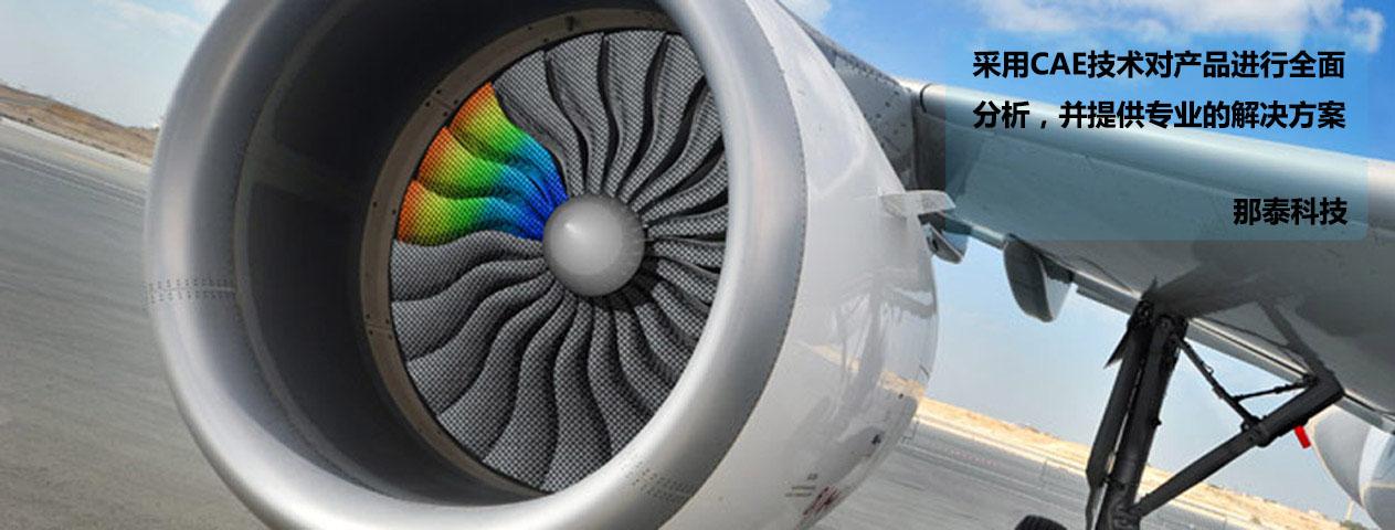 飞机强度分析
