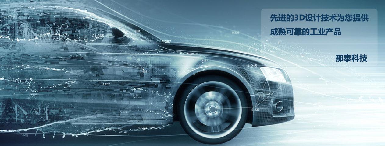 车辆强度分析