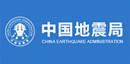 中(zhong)��地震局
